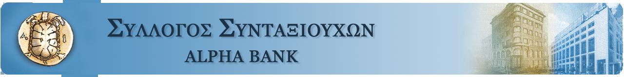 Σύλλογος Συνταξιούχων Alpha Bank